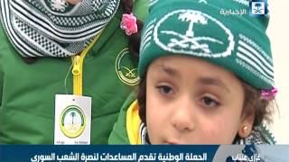 مراسلة الإخبارية: الحملة السعودية لنصرة الشعب السوري تقدم الملابس الشتوية للسوريين