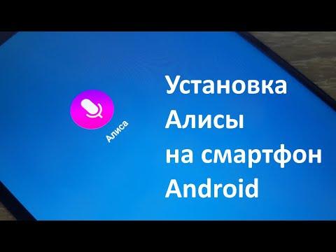 Как установить Алису на телефон Андроид?