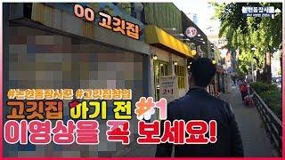 논현동 장사꾼이 말하는 유명 고기집의 장사잘되는 비밀