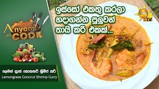රයිස් එකට තායි ග්රීන් චිකන් කරි එකක් හදමු... - Lemongrass Coconut Shrimp Curry | Anyone Can Cook Thumbnail