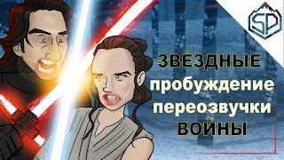 Звёздные Войны: Пробуждение Силы | Переозвучка