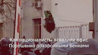 Как националисты завалили офис Порошенко похоронными венками | Страна.ua<