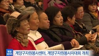 12월 3주_계양구자원봉사센터, 제14회 계양구자원봉사자대회 개최 영상 썸네일