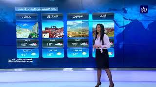 النشرة الجوية الأردنية من رؤيا 11-2-2018