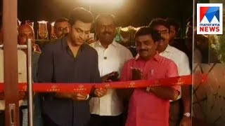 Prithviraj inaugurated Asset Homes new apartments in TVM | Manorama News
