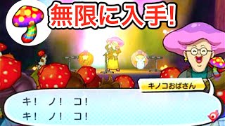 キノコフェスに参加したら想像以上にヤバかった!「妖怪ウォッチ3」おかしなキノコを無限に入手する方法 Yo-kai Watch thumbnail