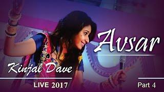 Kinjal Dave 2017 New | AVSAR - Part 4 | Mahesana LIVE | Nonstop | Gujarati Garba 2017 | 1080p