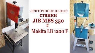 Ленточнопильные станки JIB MBS 350 и Makita LB 1200 F