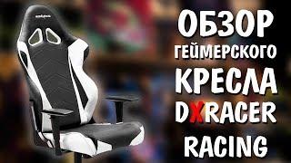 обзор железа Dxracer Racing: Почему геймерское кресло лучше обычного?