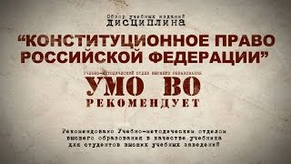 видео Тема 6 бюджетное право и бюджетное устройство российской федерации