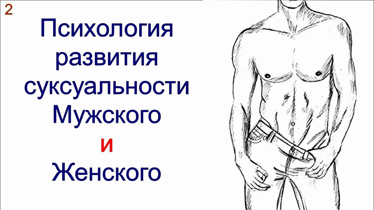 Сексуальная инициация у женщин