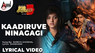 "Krishna-Leela | ""Kaadiruve Ninagagi"" | Feat. Ajai Rao, Mayuri | Lyrical Video"