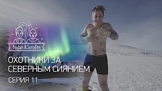 Педан и Серафим оказались за полярным кругом   Охотники за cеверным сиянием   Серия 11