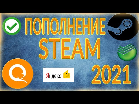 КАК ПОПОЛНИТЬ STEAM В 2021 L QIWI, Yandex Money, Cбербанк L РФ, УКРАИНА L Инструкция ДЛЯ КАЖДОГО!