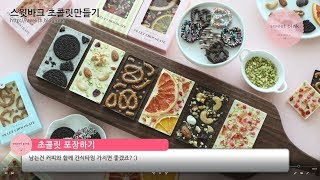 스윗바크 초콜릿만들기세트 / 과일초콜릿만드는 방법 / 바크초콜릿 쉽게 만들기 / 오레오 / 프레츨 초콜릿