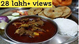 mutton curry झणझणीत तरिदार मटणाचा रस्सा
