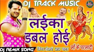 Dj Track Music 2018 || Laika Dabal Hoi (MAA KE PARSHADI) || Khesari Lal Yadav || Dj Remix 2018