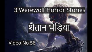 Werewolf Horror Stories in Hindi- Hindi Horror Stories