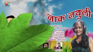 Latest Uttarakhandi 2019  Nak Nathuli Singer Suman Rawat