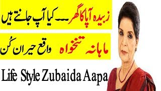Monthly Income Of Zubaida Aapa | Life Style And other Things |
