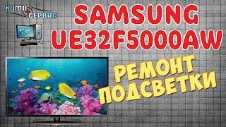 Ремонт телевизоров в Барселоне. Samsung UE32F5000AW не работает подсветка(, 2016-08-20T10:52:49.000Z)