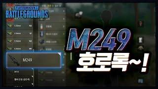 뺏어먹은 M249의 위력