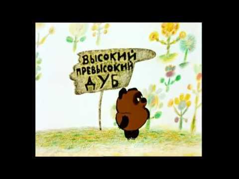 Винни-Пух, про пчел и мёд. - YouTube