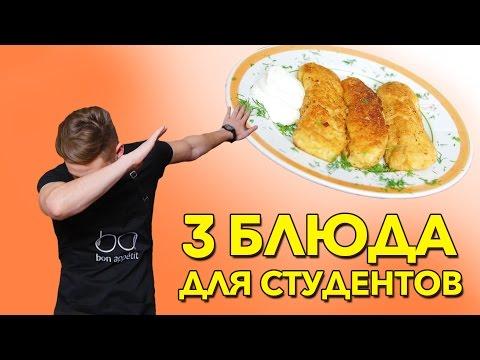 3 бюджетных рецепта для студентов [Рецепты Bon Appetit] - Простые вкусные домашние видео рецепты блюд