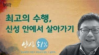 [홍익학당] 최고의 수행, 신성 안에서 살아가기(170906)_A533