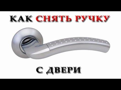 Как снять ручку с металлической двери