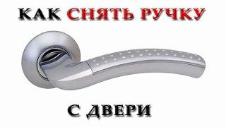 Як зняти ручку двері з
