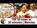 Top 50 News in 30 Minutes | Morning | 03/08/2017 | Puthiya Thalaimurai TV
