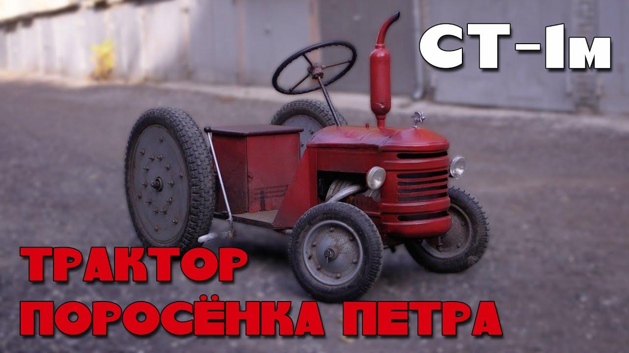 Красный трактор поросёнка Петра. История создания СТ-1м