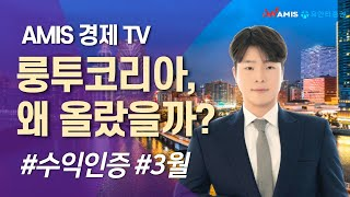 [AMIS TV] 3월 장에서도 60% 이상 수익 본 …