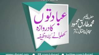Ibadto Ka Darwaza Kholna K Liya Wazifa Hakeem Tariq Mehmood