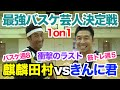 【バスケ対決】芸能界一のバスケ芸人の麒麟田村さんと芸能界一の筋トレ芸人のガチ1on1対決。ボディビルダーの筋肉は使える筋肉なのか?衝撃の結末は必見です。