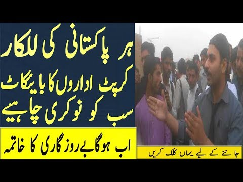 How To Control Unemployment In Pakistan Latest Killer Tips Part 2