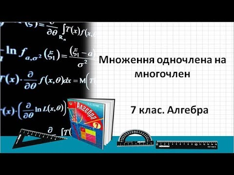 7 клас. Алгебра. Множення одночлена на многочлен