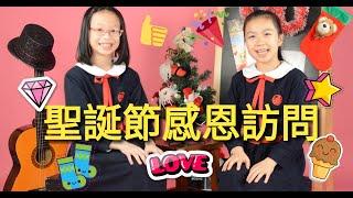 Publication Date: 2020-09-28 | Video Title: 聖誕節感恩訪問2018(保良局黃永樹小學)