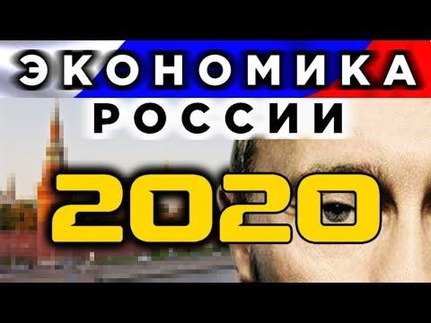 Экономика России: перспективы 2020 и итоги 2019