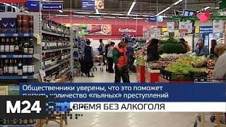 """""""Москва и мир"""": сезон закрыт и время без алкоголя - Москва 24"""