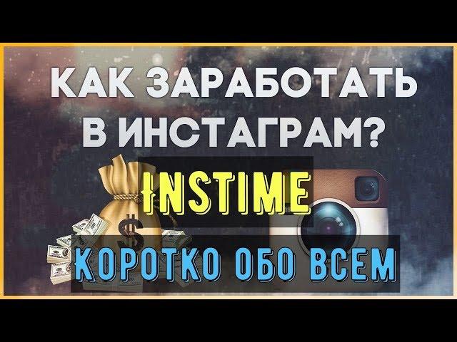 #Instime. Новая презентация от 03.04.2019 г. Коротко обо всем! #Instime, #Инстайм