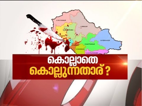 Increasing political attacks in Kerala | News Hour 30 Dec 2017