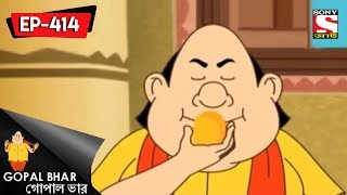 Gopal Bhar (Bangla) - গোপাল ভার - Episode 414- The King's Lucky Coins- 25th June, 2017