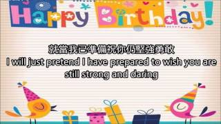 生日快樂 - 話筱漾 (一首很难找的生日歌)
