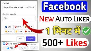 Facebook par like kaise badhaye 2021   New fb auto liker   How to increase fb likes screenshot 5