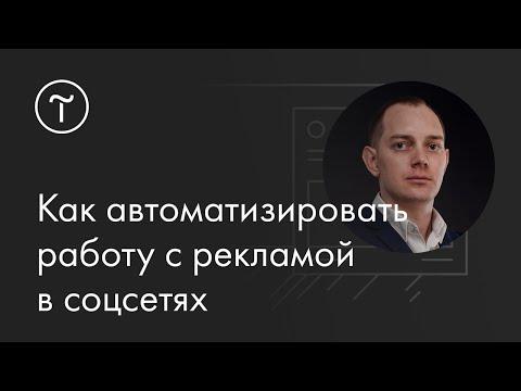 Как автоматизировать работу с рекламой в соцсетях Facebook, Instagram и ВКонтакте: мастер-класс