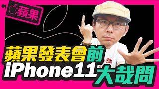 【蘋果】Apple iPhone11/11Pro/11ProMAX你最想知道的十大問題Q&A