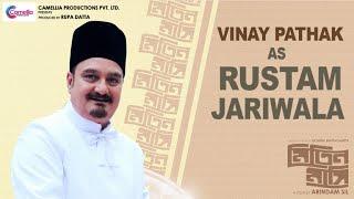 vinay-pathak-as-rustam-jariwala-mitin-mashi-koel-mallick-arindam-sil