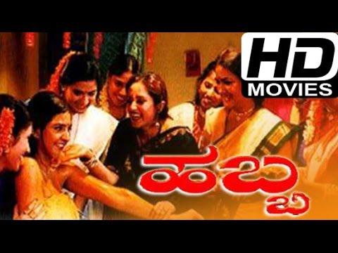 Habba 1999 Kannada Family Drama Movie | Vishnuvardhan, Jaya Prada, Ambareesh, Shashikumar